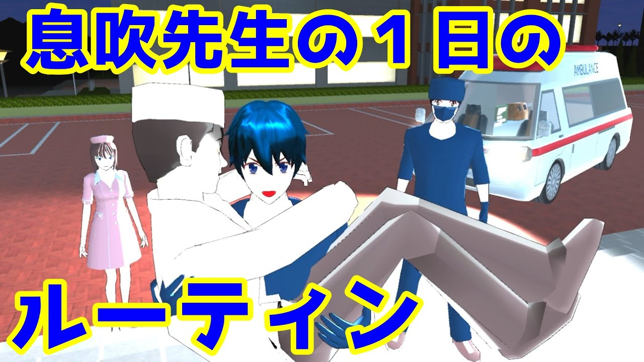 第332話「お医者さんの一日のルーティン」【サクラスクールシミュレーター】【sakura school simulator】
