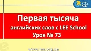 Английский для начинающих быстро в Киеве с серией