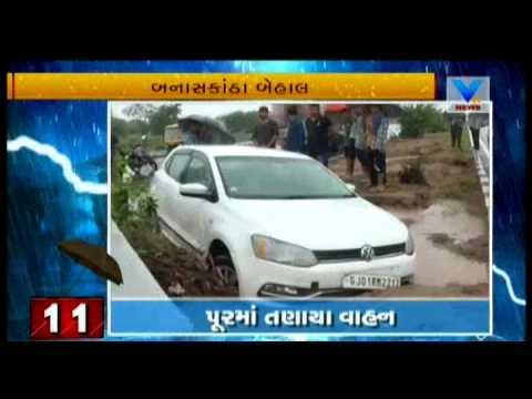 Monsoon 2017: Heavy Rainfall situation in North Gujarat  Vtv