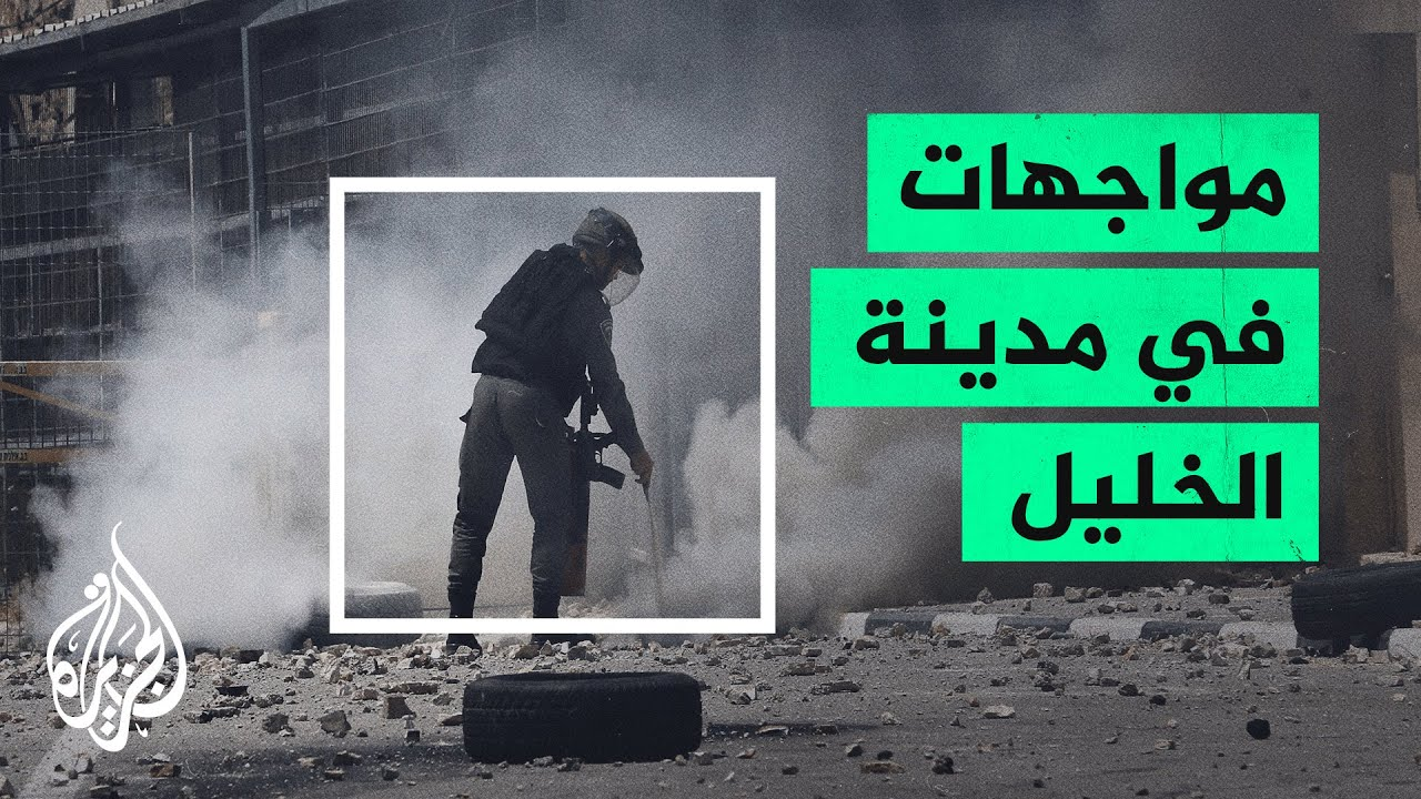 مواجهات بين قوات الاحتلال الإسرائيلي والفلسطينيين في مدينة الخليل  - نشر قبل 2 ساعة