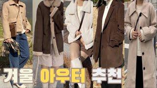 [MD추천] 여자 겨울 데일리룩 아우터 추천 / 코트 …