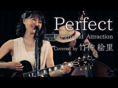 Perfect / Fairground Attraction / covered by 竹仲絵里 / フェアーグラウンド・アトラクション[LIVE at 原宿 LaDonna]