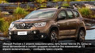 Renault повысила цены на автомобили в России