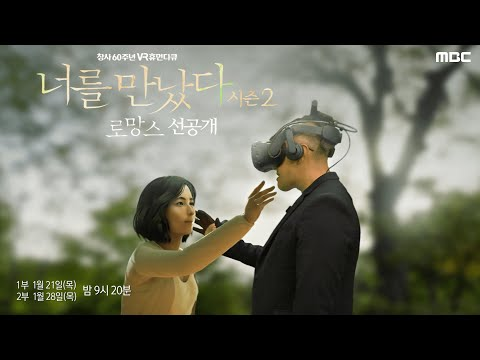 [VR휴먼다큐멘터리 - 너를 만났다 시즌2]  사랑하는 아내를 다시 만났다  #너를만났다로망스 #MBClife (MBC 210121 방송)