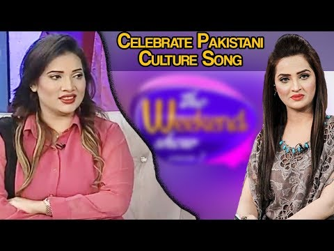 Celebrate Pakistani Culture Song - 3 December 2017 - The Weekend Show   Atv