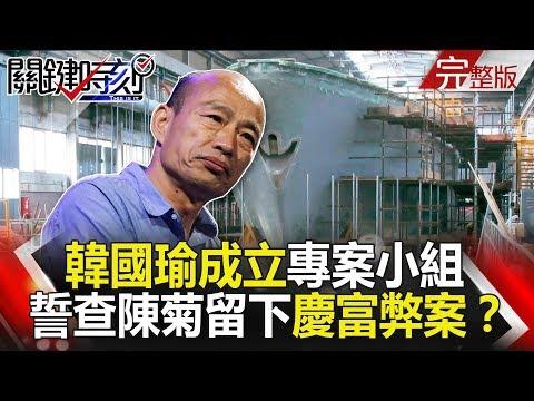 關鍵時刻 20190118節目播出版(有字幕)