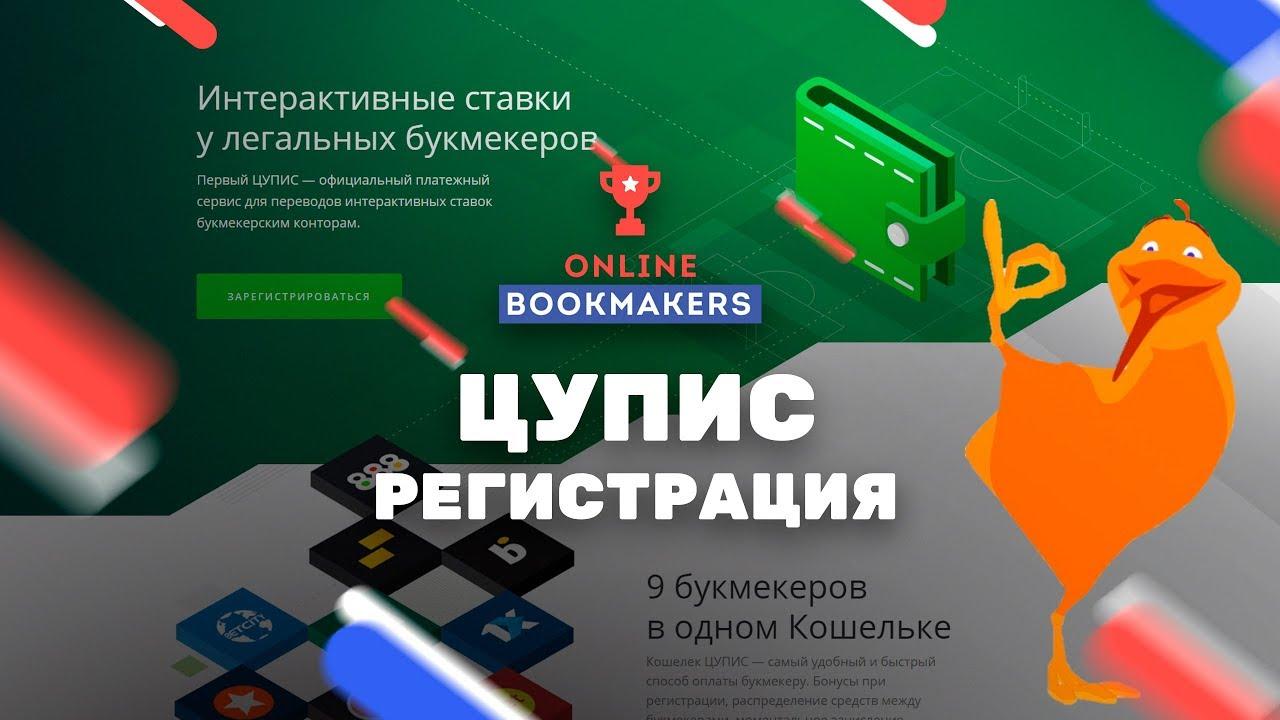 Ставки на спорт онлайн без регистрации в цупис онлайн игры с минимальными ставками