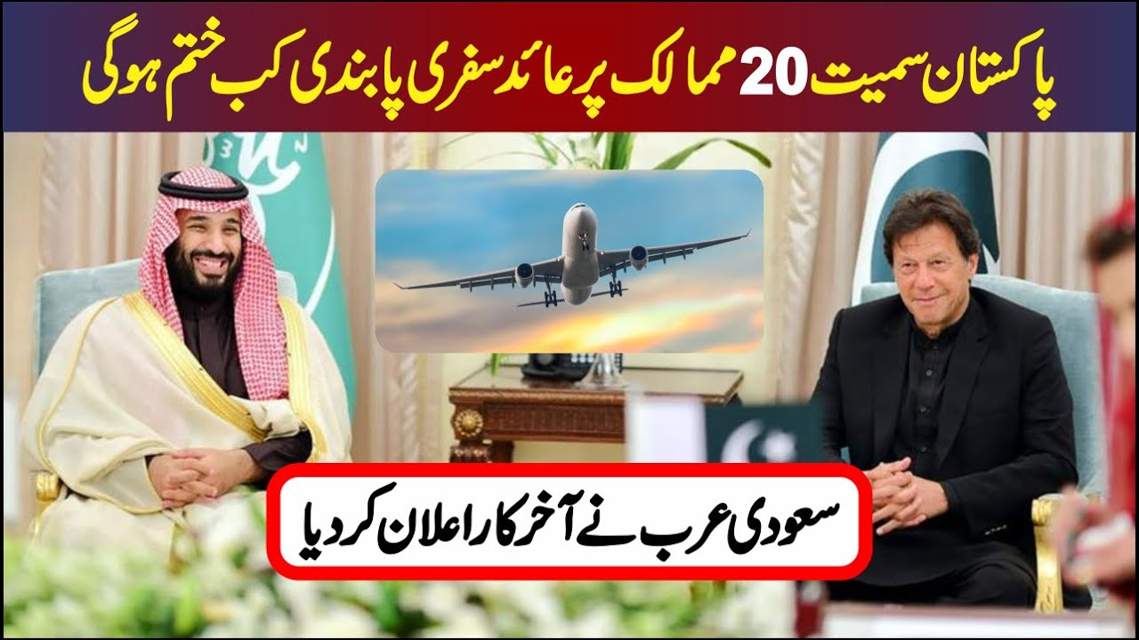When will the travel ban imposed on 20 countries including Pakistan be lifted?