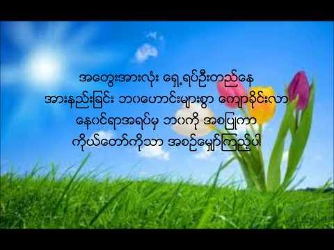 New Myanmar Gospel Song: Nayh Thit Kawn Ar by Saw Win Lwin w/ lyrics