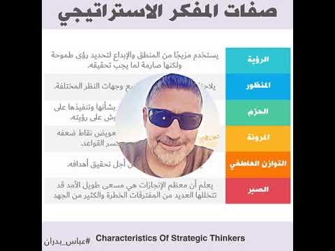 صفات المفكر الاستراتيجي