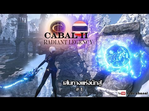Cabal 2 TH - FADE The Grand Opening