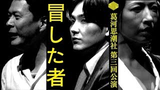 葛河思潮社第三回公演「冒した者」 http://kuzukawa-shichosha.jp/ 舞台...