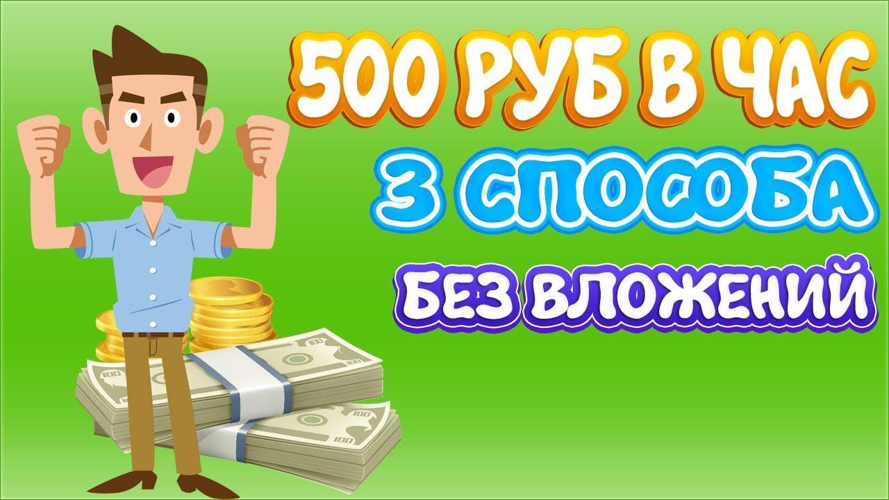 заработок в интернете в час 500 рублей