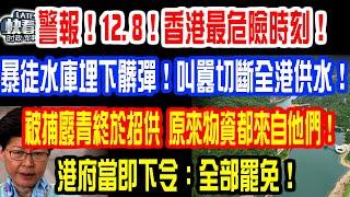 警報!12.8!香港最危險時刻!黑衣水庫埋下髒彈!叫囂切斷全港供水!被捕廢青終於招供 原來物資都來自他們!港府當即下令:全部罷免!