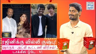 kushboo-is-rajinikanth-s-villain-sharukh-atlee-split-talkies-today-epi-41-hindu-tamil