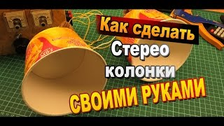Звуковые стерео  колонки своими руками / Stereo Speakers from recycled material. Fun crafts
