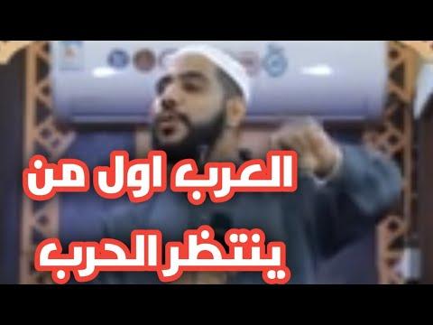 الحرب العالمية الثالثة اكثر من ينتظرها العرب للشيخ محمود ...