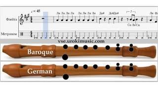 Как играть на блокфлейте музыку из к/ф Профессионал - самоучитель уроки обучение ноты школа курсы