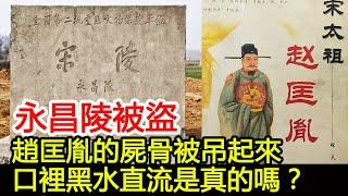 永昌陵被盜,趙匡胤的屍骨被吊起來,口裡黑水直流是真的嗎?︱古墓︱考古︱盜墓︱出土#古今奇聞