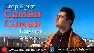 Егор Крид - Самая Самая (Пародия от WB Show)