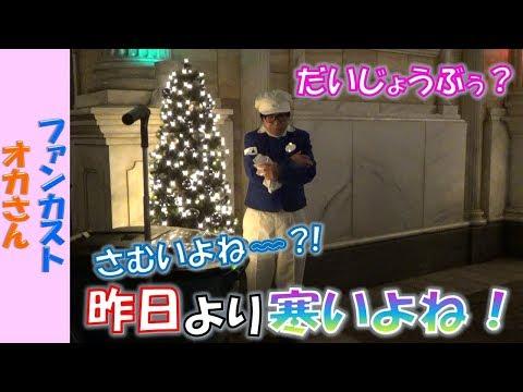 夜のファンカスト オカさん「昨日より寒いよね?! 大丈夫?」(2018.11)【HaNa】