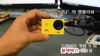 SJ9000 액션캠 개봉 및 '블랙박스'로의 활용