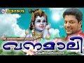 Download മധുബാലകൃഷ്ണൻ ആലപിച്ച സൂപ്പർഹിറ്റ് ശ്രീകൃഷ്ണ ഭക്തിഗാനങ്ങൾ | Hindu Devotional Songs Malayalam MP3 song and Music Video