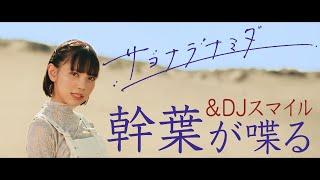 スピラ・スピカ MV 『サヨナラナミダ』Web限定 幹葉おしゃべりver.