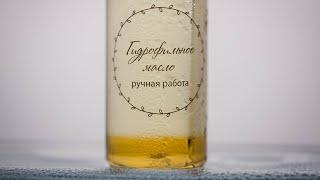 гидрофильное масло: домашняя косметика с Натальей Афиногеновой