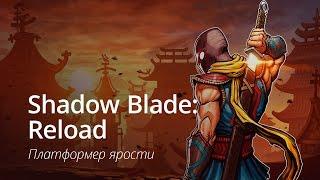Shadow Blade: Reload - сражение продолжается!
