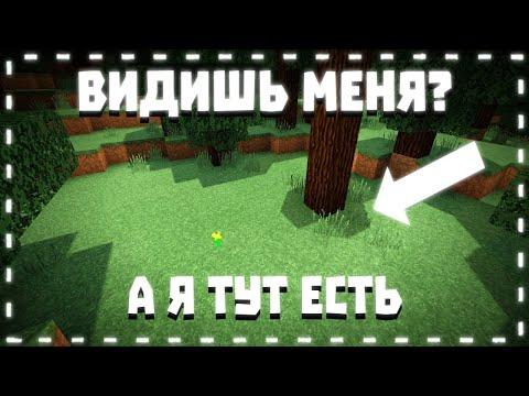 Как установить невидимый скин в Minecraft PE? |ОТВЕТ ТУТ!|