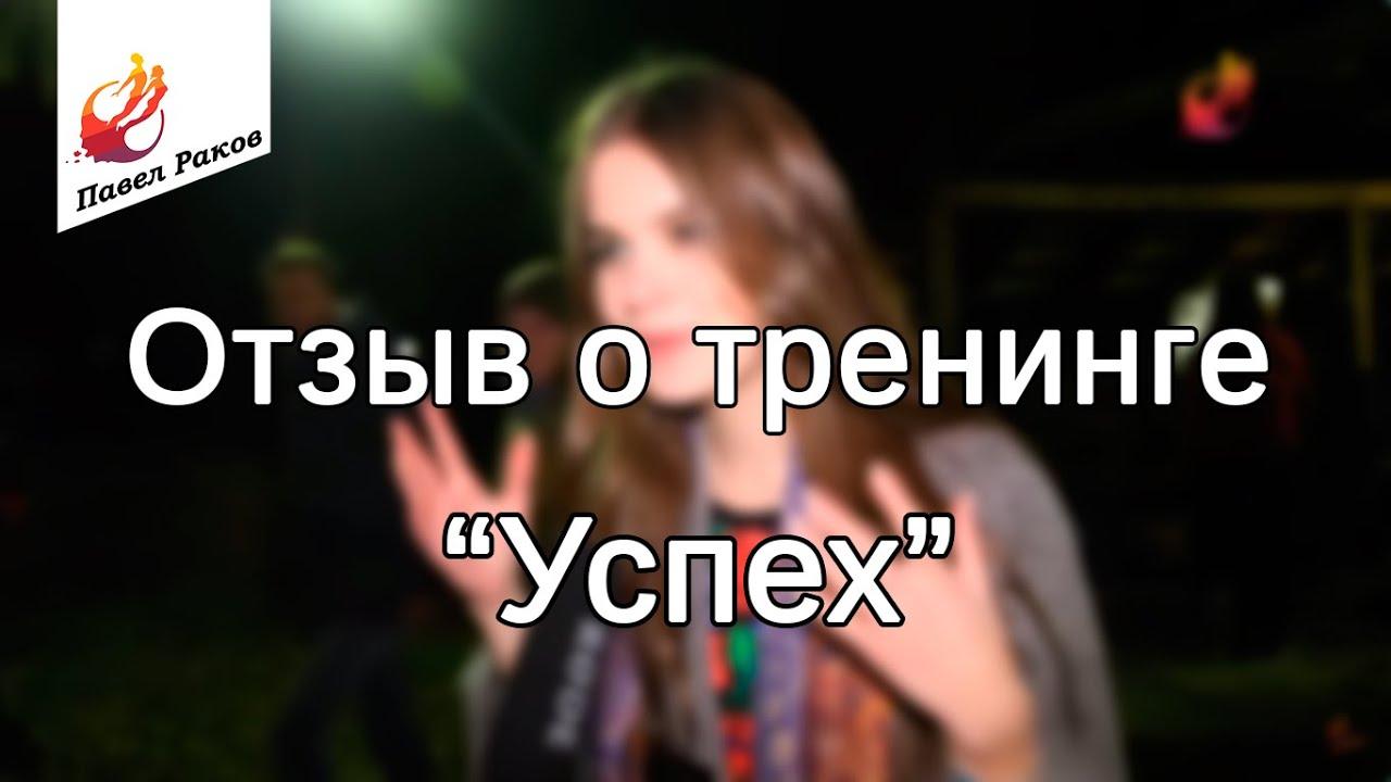 """Отзыв о тренинге Павла Ракова """"Успех"""""""