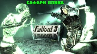 Fallout 3 Сафари Плика