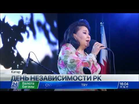 Посольство Казахстана в Катаре организовало торжественный прием ко Дню Независимости