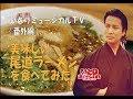 尾道ラーメンを人気ナンバーワンのお店で食べてみた!【ひとりミュージカルTV番外…