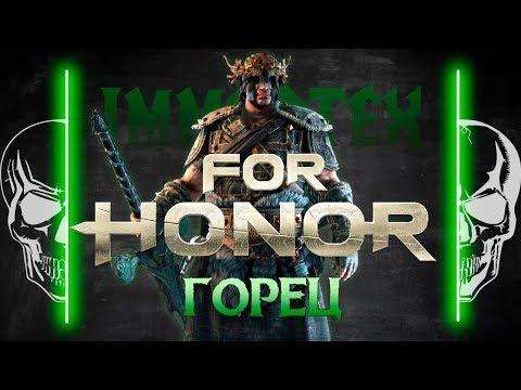 [For Honor]💀 Гайд: Горец 💀Highlander guide 💀
