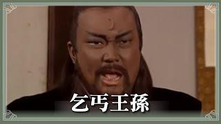 包青天 乞丏王孫(4)(5)(6)