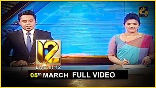 Live at 12 ප්රධාන ප්රවෘත්ති විකාශය - 2021-03-05 Thumbnail