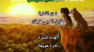 Mowgli Arabic Song