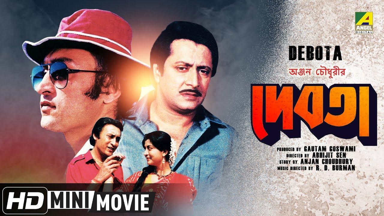 Download Debota   দেবতা   Bengali Action Movie   Full HD   Ranjit Mallick, Victor Banerjee, Debashree Roy