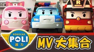 【POLI 波力】MV 大集合!卡通歌組曲|聖誕歌|兒歌|唱跳|律動|YOYO