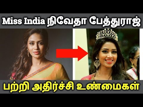 Nivetha Pethuraj Biography, Wiki,  Photoshoot , Family, Movies List & Interview | Kollywood  News