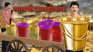 hindi-kahaniya-for-kids-stories-in-hindi-for-kids-moral-3d-animated-fairy-tales