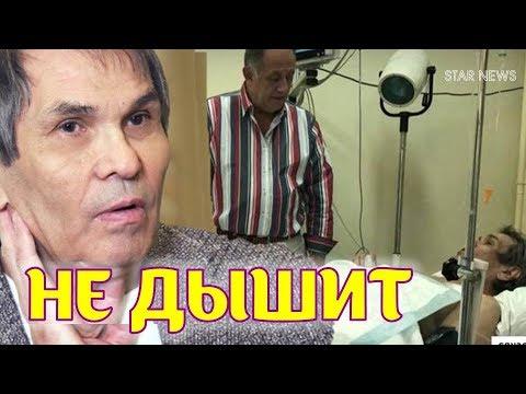 Бари Алибасов перестал дышать