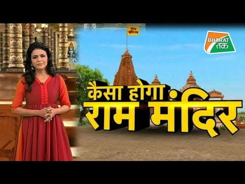 जब राम मंदिर