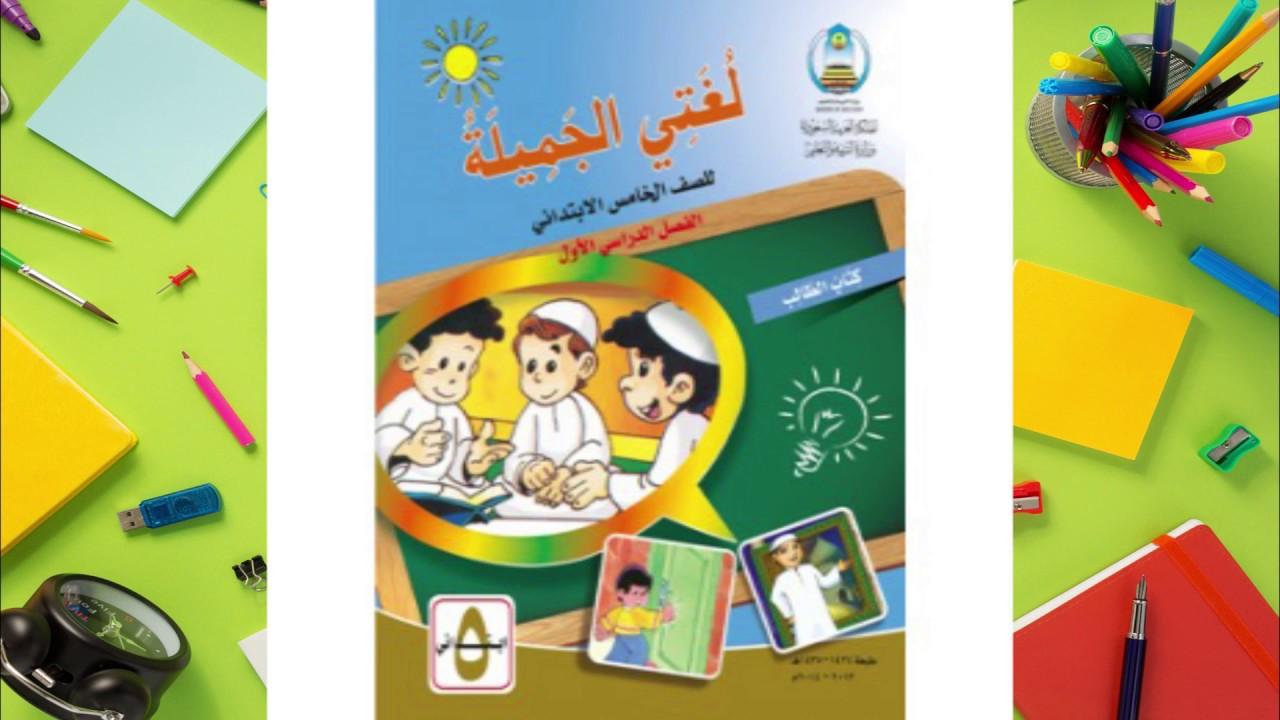 حل كتاب لغتي الصف الخامس الابتدائي
