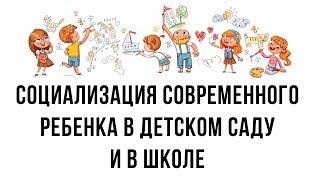 Социализация современного ребенка в детском саду и в школе