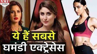 Bollywood की इन Actresses को कहा जाता है घमंडी, देखिए कौन-कौन हैं List में