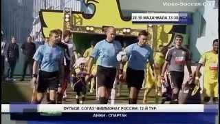 Анжи (Махачкала, Россия) - СПАРТАК 2:1, Чемпионат России - 2012-2013