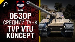 Средний танк TVP VTU Koncept - обзор от Bud1k [World of Tanks]